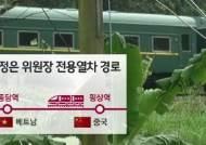 중국으로 돌아간 '김정은 특별열차'…귀국 땐 하늘길로?