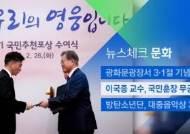 [뉴스체크|문화] 이국종 교수, 국민훈장 무궁화장