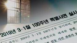 """4300여 명 '3·1절 특사', 정치·경제인은 배제…""""약자 배려"""""""