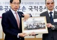 법무부, 독립유공자 해외 후손 39명에 '대한민국 국적'