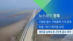 [뉴스체크|경제] 새만금 남북도로 2단계 공사 추진