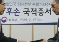 최재형 등 독립유공자 해외 후손 39명에 '대한민국 국적'