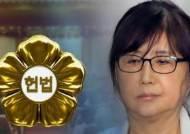 """헌재 """"박영수 특검법 합헌""""…최순실 헌법소원 '기각'"""