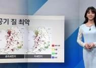 [날씨] '삼일절' 역대급 미세먼지…외출 피하세요!