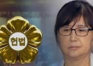 """헌재 """"박영수 특검법 합헌"""" 결정…최순실 헌법소원 기각"""