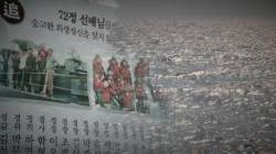 침몰 39년 만에 수색…'실종 해경 17명' 유족 간절한 기도