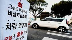 '5등급 차' 1년 내내 막아도…비상조치 실효성 '글쎄'