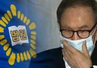 MB, 접견·통신 제한…사실상 자택 구금 '조건부 석방'
