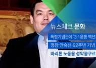 [뉴스체크|문화] 바리톤 노동용 성악콩쿠르 우승