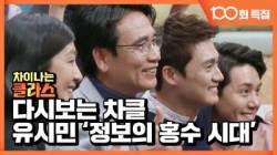 '차이나는 클라스' 100회…유홍준·유시민 강연 명장면 공개
