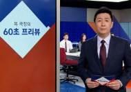 [복국장의 60초 프리뷰] 광주지법, '전두환 재판' 방청권 배부