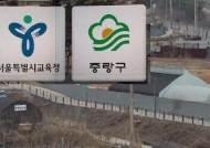 서울 중랑구 첫 특수학교 첫발 뗐지만…부지 놓고 이견