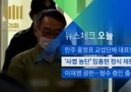[뉴스체크 오늘] '사법농단' 임종헌 정식 재판