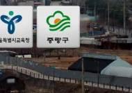 서울 중랑구 첫 특수학교…설립 부지 놓고 막판 이견