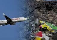 '보잉 737 맥스' 5개월 만에 닮은꼴 사고…안전성 논란 증폭
