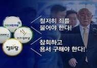 """[여당] """"5·18역사 부정 정치인들이 '후안무치' 전두환 만들어"""""""