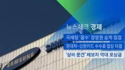 [뉴스체크|경제] '삼바 문건' 제보자 억대 포상금