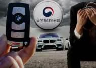 """""""재고 차량, 중고값에 넘겨라""""…'BMW 갑질 의혹' 공정위 조사"""