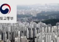 서울 아파트 공시가격 14% 올라…전국 평균 5.3% 상승
