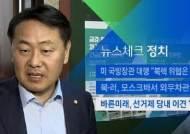 [뉴스체크|정치] 바른미래, 선거제 당내 이견 '진통'
