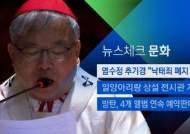 """[뉴스체크 문화] 염수정 추기경 """"낙태죄 폐지 반대"""""""