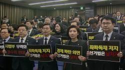 [야당] '패스트트랙 공조' 진통…'날치기' 피켓 든 한국당