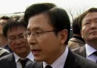 김학의 수사 당시 '황교안 법무'…정치권 논쟁 도화선