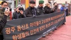 쏟아진 비난에도…광주 초등학교 몰려가 '항의 회견'