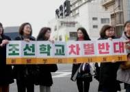 [이슈플러스] 또 '조선학교 차별' 판결…혐오발언·집회 극성