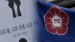 """인권위 """"낙태죄 위헌, 기본권 침해""""…헌재에 의견서 제출"""
