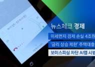 [뉴스체크|경제] 보이스피싱 차단 AI앱 시범운영