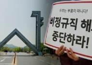 '정규직 원칙'과 거리 먼 서울대…피켓 든 교직원·학생들