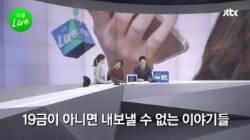 [소셜라이브] '별장 성접대 의혹'에서 '권력형 비리'로