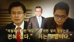 """[국회] 정치권 번지는 '김학의 사건'…""""황교안·곽상도 개입 밝혀야"""""""