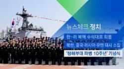 [뉴스체크|정치] '청해부대 파병 10주년' 기념식