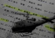 작전→탄흔→기관총 사망…헬기 사격 가리키는 '증거들'