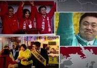[야당] 4.3 재보선 선거운동 시작…여야, 민심 잡기 총력전