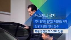 [뉴스체크|정치] 북한 김창선 모스크바 방문