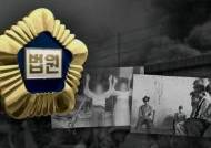 '여순사건' 민간인 희생자 71년 만에 재심…대법 결정