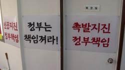 쏟아진 '지진유발 경고' 외면…정부 상대 줄소송 이어져