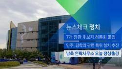 [뉴스체크|정치] 남측 연락사무소 오늘 정상 출경