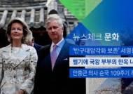 [뉴스체크|문화] 벨기에 국왕 부부의 한옥 나들이