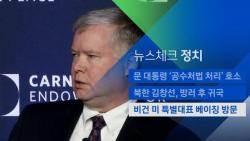 [뉴스체크|정치] 비건 미 특별대표 베이징 방문