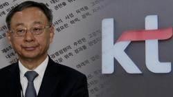 고문 역할에 '외부기관 인적 관리'…KT 로비 연결고리?