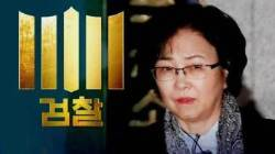 '최순실 국정농단' 거론…법원, 김은경 구속영장 기각