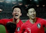손흥민·이재성 득점포…'세계 12위' 콜롬비아에 2-1 승리