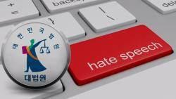 '인터넷 명예훼손' 처벌 강화…최대 징역 3년 9개월