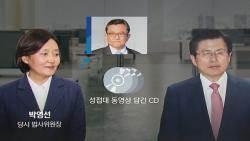 [여당] '김학의 CD' 알았나 몰랐나…박영선-황교안 '진실게임'