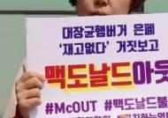 """5명 아이 '햄버거병' 논란…""""재수사하라"""" 커지는 목소리"""