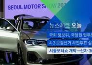[뉴스체크|오늘] 서울모터쇼 개막…신차 36종